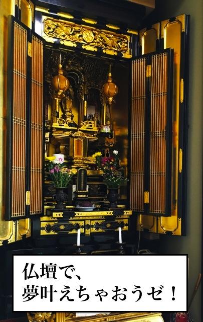 仏壇に祈って夢を叶える