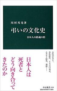 川村邦光『弔いの文化史』